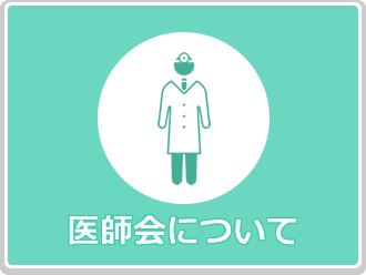 医師会について